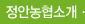 정인농협 소개